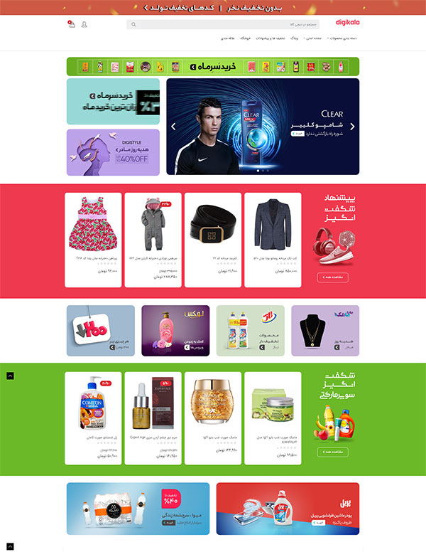 لندینگ|فروشگاه لوازم خانگی رحیمی